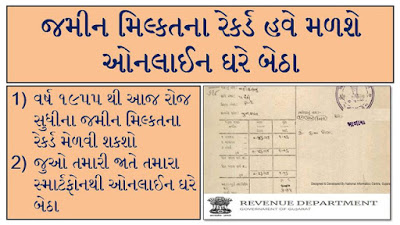 Check land records in Gujarat online   National Government Services Portal Gujarat Old Land [Jamin ] Property Record Check Online