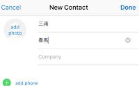 iphone連絡帳名前記入欄画像
