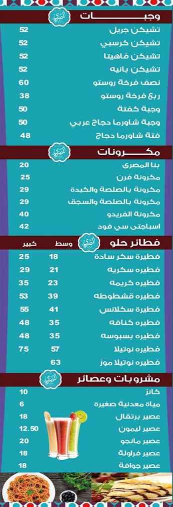 منيو مطعم المصري 1