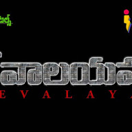 Devalayamu First Look