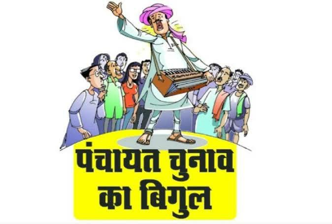 उत्तर प्रदेश में ग्राम पंचायत चुनाव के लिए बिगुल बज चुका है. पिछले दिलों शासन की तरफ से पंचायतों में आरक्षण की सूची जारी कर दी गई.