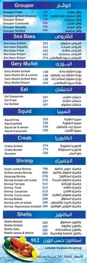 اسعار مطعم استاكوزا