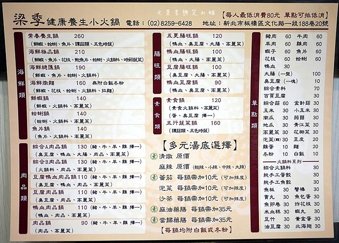 5 梁季港式小火鍋