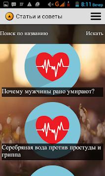 encyclopedie medicale apk