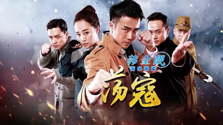 Dang Kou China Drama