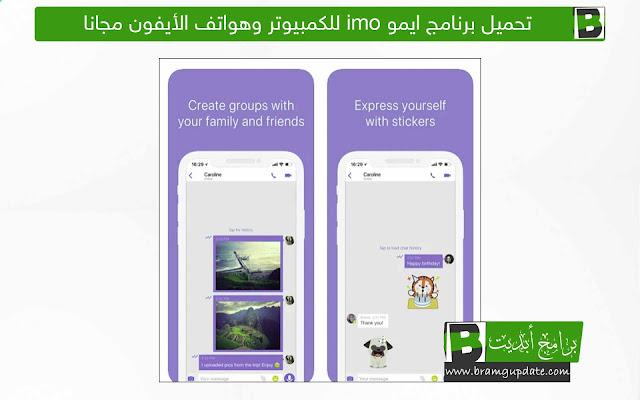 تحميل برنامج ايمو ماسنجر imo Messenger للكمبيوتر والموبايل مجانا