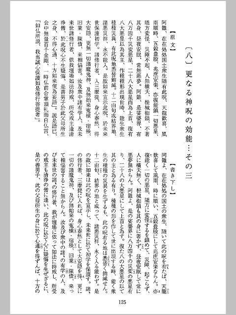 NAMs出版プロジェクト: Manual of Zen Buddhism by D.T. Suzuki 鈴木大拙『禅