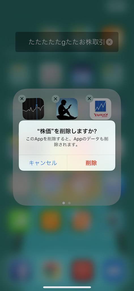 iPhone標準アプリを削除・非表示・復活する方法
