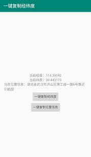 App 一键复制经纬度信息 APK for Windows Phone