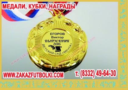 Медали для выпускников начальной школы, детских садов, учреждений дополнительного образования Киров