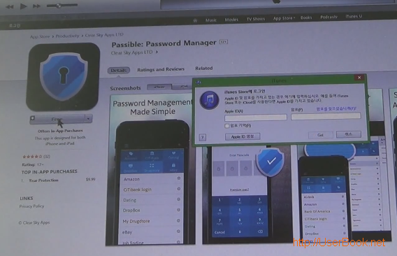 무료앱 클릭을 해서 신용카드 없이 앱스토어 계정 만드는 방법