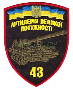 43 окрема артилерійська бригада \Нарукавна емблема