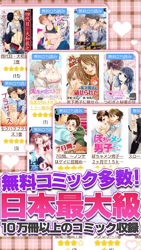 免費下載漫畫APP|Chocola-Comic app開箱文|APP開箱王
