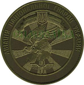 Нарукавна емблема Авіація НГУ/ захисний/ тк. олива/ Нарукавна емблема