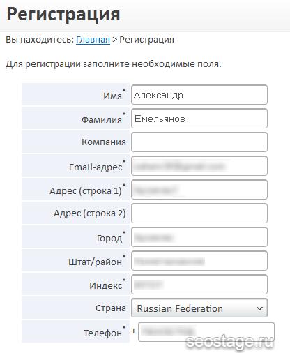 регистрация хостинга