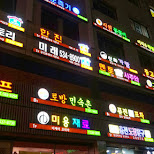 colorful way of branding shops in Seoul, Seoul Special City, South Korea