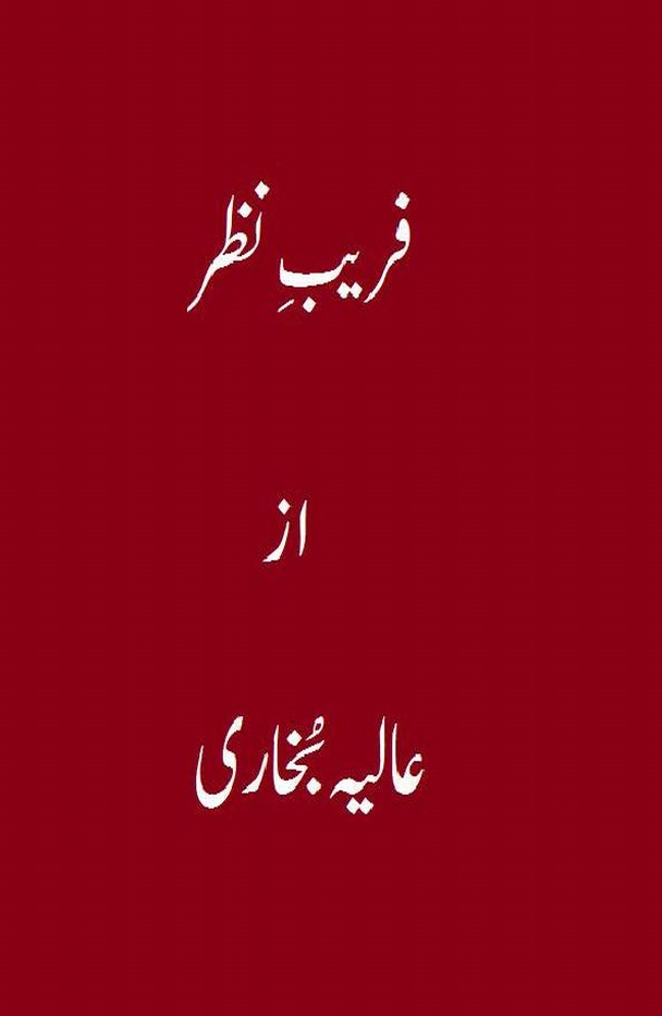 Freb e Nazer Urdu Novel By Alia Bukhari