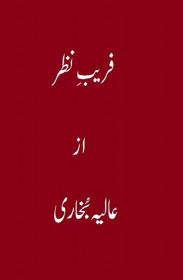 Freb e Nazer Complete By Alia Bukhari