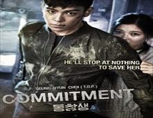 فيلم Commitment