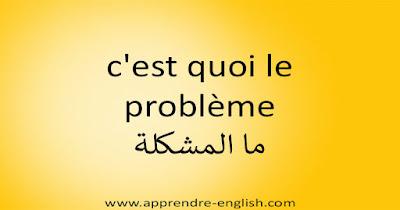 c'est quoi le problème ما المشكلة