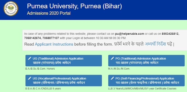 Purnea University Merit List 2020, Check UG Admission First Merit List