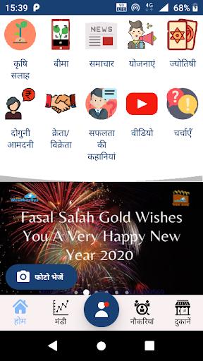 Fasal Salah Agriculture App screenshots 1