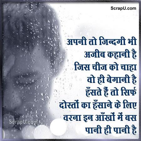 Aansu Shayari Images