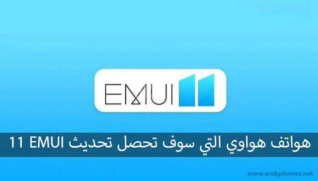 هواتف هواوي التي ستحصل على تحديث EMUI 11