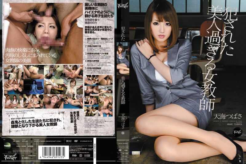 IPZ-041 Amami Tsubasa Female Teacher Rape Digital Mosaic