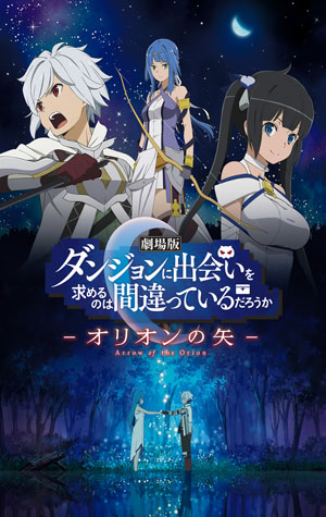 Dungeon ni Deai wo Motomeru no wa Machigatteiru Darou ka Movie: Orion no Ya