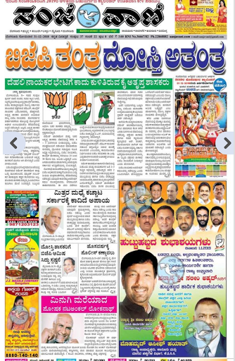 31/12/18 today evening news