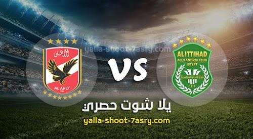 نتيجة مباراة الاهلي والاتحاد السكندري اليوم 14-09-2020 الدوري المصري