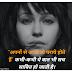 Latest Sad Quotes in Hindi