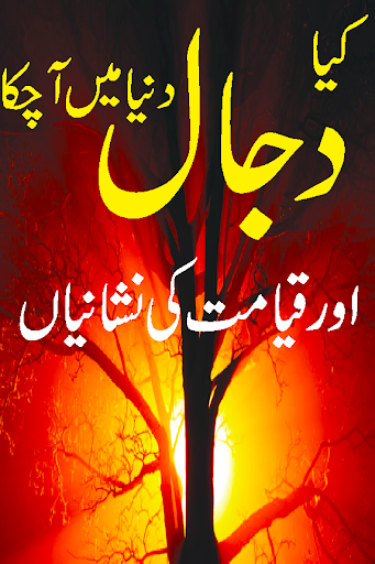 Dajjal or qayamat