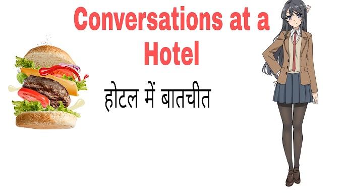 Conversations at a Hotel (होटल में बातचीत) English Conversation