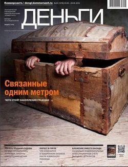Читать онлайн журнал<br>Деньги (№20 май 2016)<br>или скачать журнал бесплатно