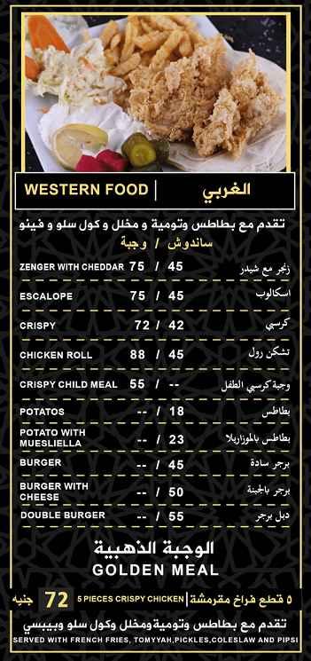 منيو مطعم الاصيل الدمشقي 8