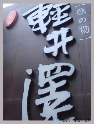 輕井澤鍋物漢口店