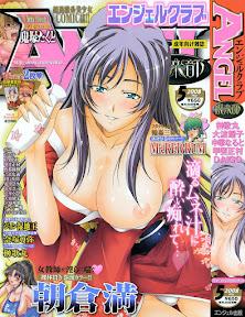 Angel Club 2008-05 Vol. 111