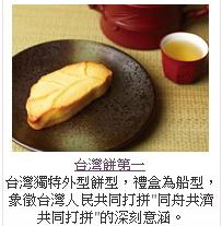 阿聰師台灣餅第一禮盒