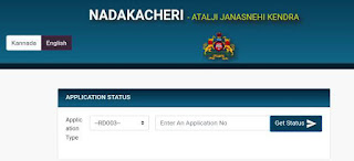 Nadakacheri CV Application Status