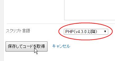 PHP用AdSenseコードの生成