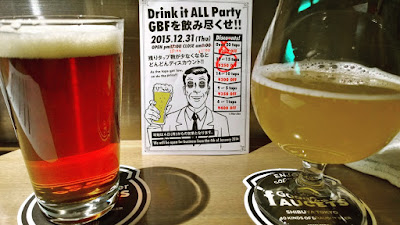 On New Year's Eve, we walked to Goodbeer Faucets in Shibuya with 40 kinds of draught beer. They were having a special event where as they blew their taps the price of the beer would be discounted until we drank all their beer and they closed for the New Year's weekend