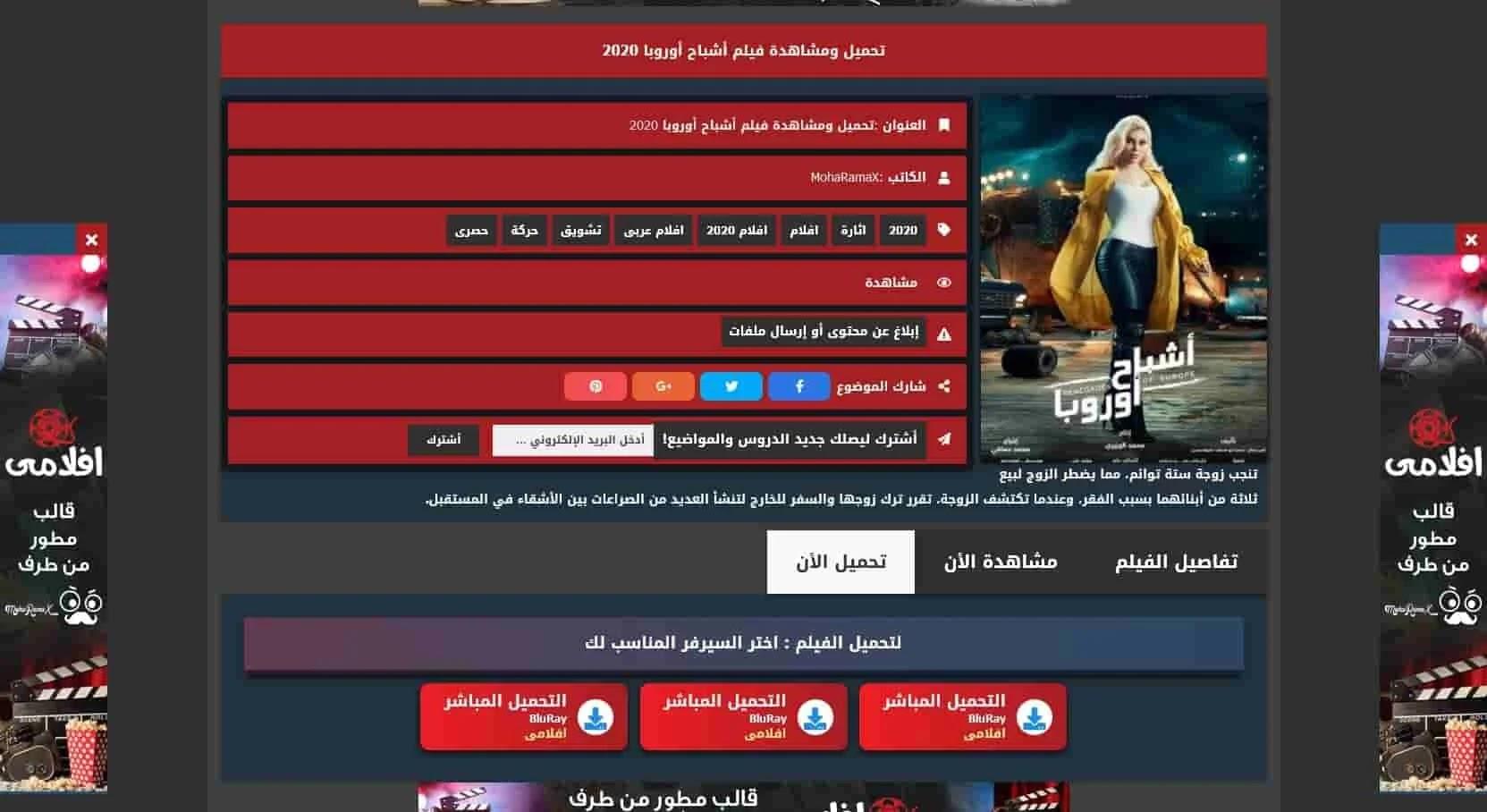 واجهة صفحة سيرفرات التحميل