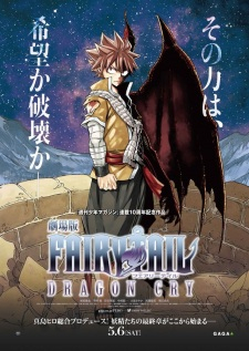 Fairy Tail Movie 2 – Dragon Cry