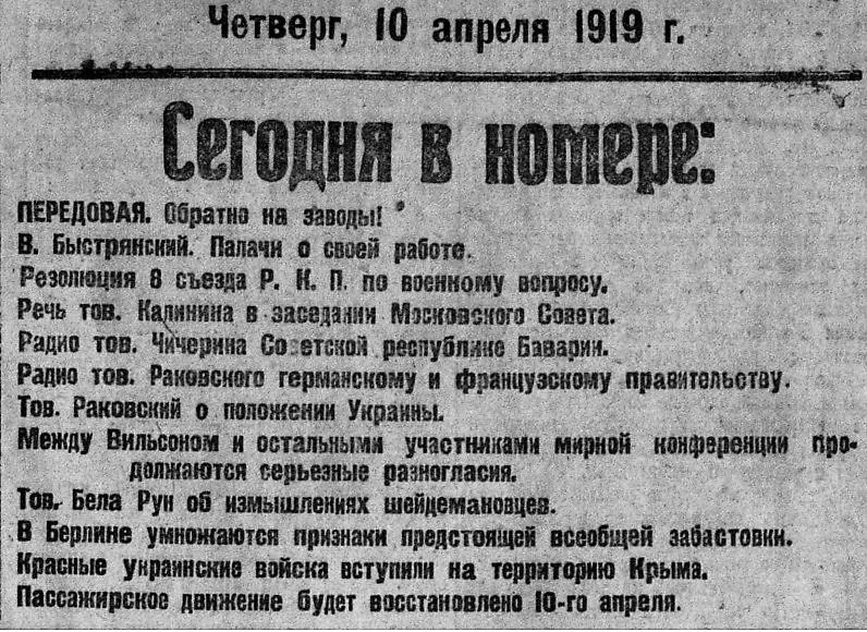 """Северная коммуна"", Петроград, 10 квітня 1919-го"