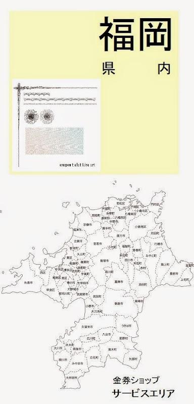 福岡県内の金券ショップ情報・記事概要の画像