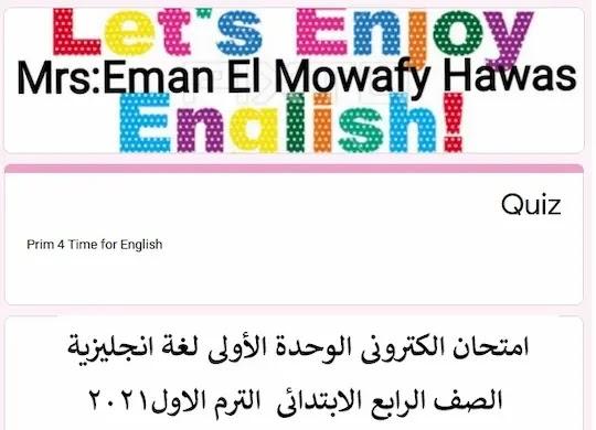 امتحان لغة انجليزية الكترونى الصف الرابع ترم اول2021