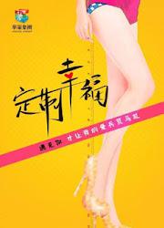 Customize Happiness / Zhi Ding Xing Fu China Drama
