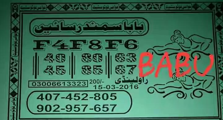 Baba samandar sain paper draw 200 - World Extra Information Today